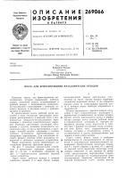 Патент 269066 Патент ссср  269066
