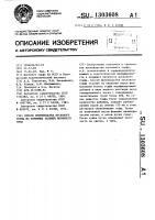 Патент 1303608 Способ производства кускового торфа из торфяных залежей низинного типа