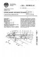 Патент 1819812 Способ десантирования с многопалубного самолета