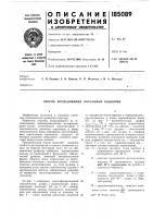 Патент 185089 Способ исследования локальных поднятий