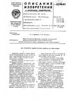 Патент 629641 Устройство оценки частоты сигнала на фоне помех