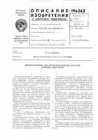 Патент 196363 Приспособление для обработки плоских деталей, например шаблонов