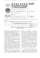 Патент 376493 Способ сушки льна в снопах и льносоломр в снопах и кипах