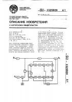 Патент 1525920 Устройство компенсации помех