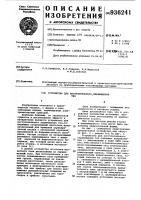 Патент 936241 Устройство для поступательного перемещения тел
