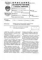 Патент 433354 Стенд для градуировки и поверки расходомеров жидкости?:!у