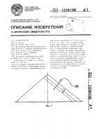 Патент 1236106 Способ хранения фрезерного торфа в штабелях