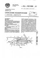 Патент 1821088 Очистка зерноуборочного комбайна