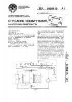 Патент 1408415 Устройство для обработки светочувствительных материалов