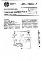 Патент 1023665 Устройство подавления помех
