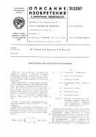 Патент 313257 Многополюсная электрическая машина