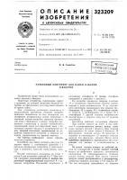 Патент 323209 Разъемный контейнер для пайки изделийв вакууме