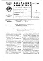 Патент 647161 Устройство для определения плотности воздушной тормозной системы железнодорожного состава