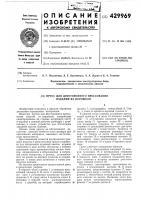 Патент 429969 Пресс для двустороннего прессования изделий из порошков