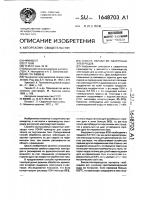 Патент 1648703 Способ обработки сварочных электродов