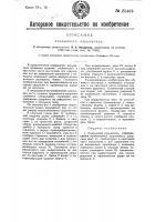 Патент 25463 Подрывной взрыватель