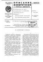 Патент 909038 Дренирующее устройство