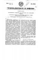 Патент 23786 Электрический генератор для велосипеда