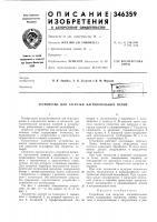 Патент 346359 Устройство для загрузки нагревательных печей