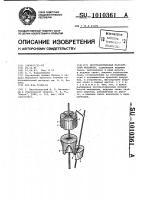 Патент 1010361 Пространственный мальтийский механизм