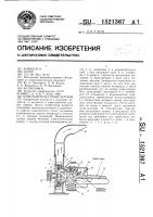 Патент 1521367 Измельчитель грубых кормов