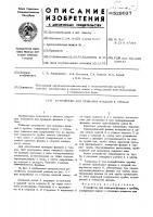 Патент 529037 Устройство для приварки фланцев к трубам