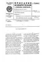 Патент 720057 Кожух делинтера