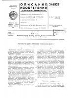 Патент 346528 Устройство для натяжения гибкого элемента