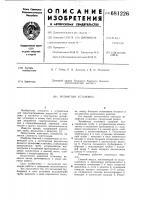 Патент 681226 Эрлифтная установка