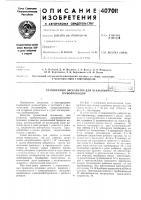 Патент 407011 Траншейный экскаватор для всжрытия трубопроводови транспорту нефти н нефтепродуктовг