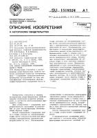 Патент 1518524 Способ определения содержания влаги в торфе