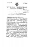 Патент 64290 Центробежный вентилятор-дымосос