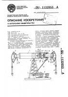 Патент 1132053 Станок-качалка