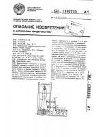 Патент 1392335 Устройство для контроля концевых спиральных фрез