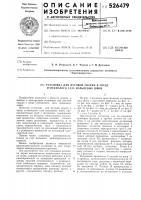 Патент 526479 Установка для дуговой сварки в среде углекислого газа кольцевых швов