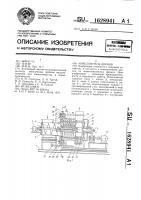 Патент 1628941 Измельчитель кормов