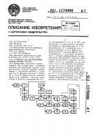 Патент 1570000 Устройство для восстановления сигнала несущей частоты