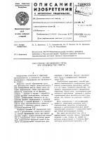 Патент 740823 Способ сбраживания сусла при производстве спирта