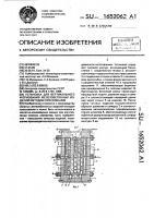 Патент 1652062 Установка для вертикального формования железобетонных изделий методом прессования