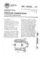 Патент 1483552 Индуктор электрической машины