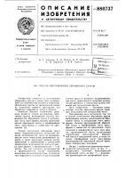 Патент 880737 Способ изготовления абразивных кругов
