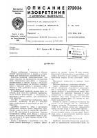 Патент 272036 Патент ссср  272036