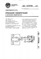 Патент 1370788 Устройство автоматического поиска каналов радиосвязи