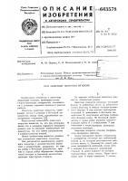 Патент 643578 Защитное покрытие откосов