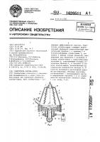 Патент 1620511 Очиститель хлопка-сырца