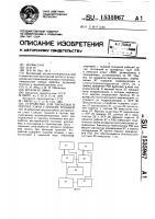 Патент 1535967 Устройство для проходки в грунтах узких глубоких траншей