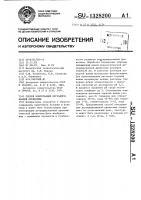 Патент 1328200 Способ консервации деградированной древесины