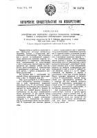 Патент 35678 Устройство для перегрузки штучных материалов, напр. бревен, с непрерывно действующего транспортера
