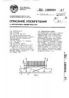 Патент 1368944 Электрическая машина
