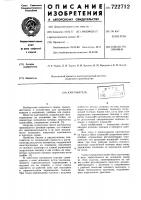 Патент 722712 Кантователь